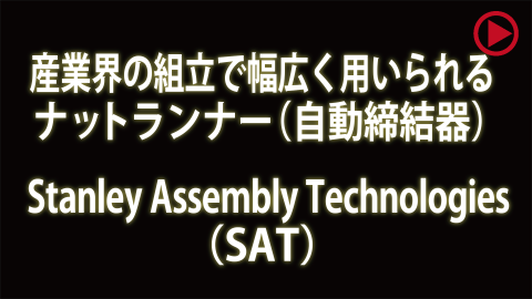 Stanley Assembly Technologies(SAT)のデモ動画