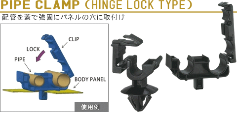PIPE CLAMP (HINGE LOCK TYPE)