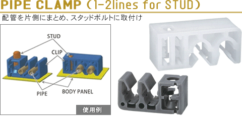PIPE CLAMP (1-2lines for STUD)