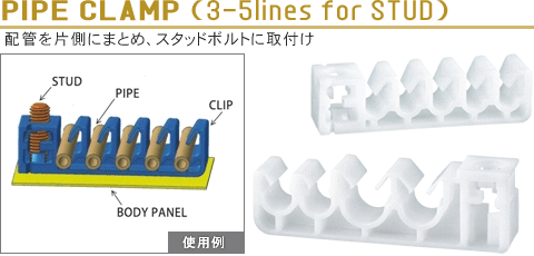 PIPE CLAMP (3-5lines for STUD)