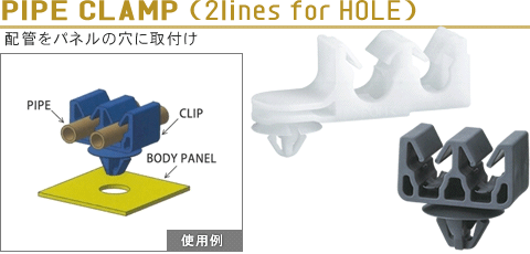 PIPE CLAMP (2lines for HOLE)