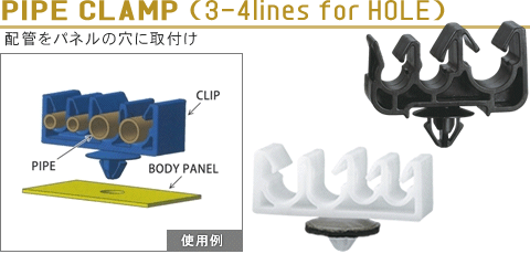 PIPE CLAMP (3-4lines for HOLE)