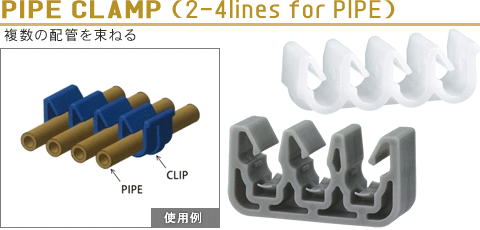 PIPE CLAMP (2-4lines for PIPE)
