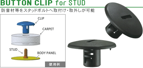 BUTTON CLIP for STUD